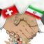 با اجرای برجام، ایران و سوئیس ظرفیت تجارت ۱۰ میلیارد دلاری دارند
