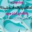 سومین دوره قرعه کشی جشنواره پذیرندگان پایانه های فروش بانک ایران زمین