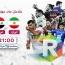 پخش زنده بازی فوتبال ایران-عراق از روبیکا اسپورت