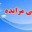 بهساز کاشانه تهران مزایده برگزار می کند