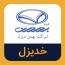 روند فروش ماهانه در بهمن دیزل
