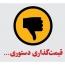 عضو هیات مدیره انجمن فولاد ایران: نسخهپیچی دستوری نیکزاد، بازار را متشنج میکند/ «قیمت گذاری» سد راه تولید مسکن هم میشود